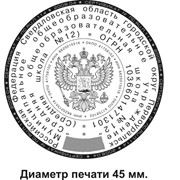 Печать гербовая по ГОСТ Р 51511-2001 фото