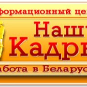 База вакансий и резюме Беларуси фото