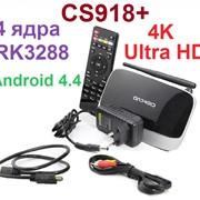 IPTV присставка CS918+ Plus RK3288 4K video Android 4.4 фото