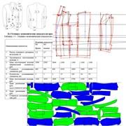 Разработка промышленных лекал одежды фото