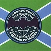 Флаг НОВОРОССИЯ - ВОЕННАЯ РАЗВЕДКА 90х135 фото