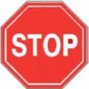 Знак дорожный STOP восьмиугольный фото