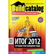 Размещение рекламы в строительном журнале фото