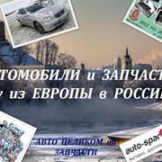 Продажа и доставка из Европы в Россию автозапчастей, машинокомплектов и автомобилей б/у фото