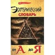 Книга Эзотерический словарь от А до Я (2010) фото