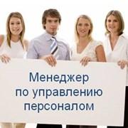Курсы Менеджер по персоналу+1С кадры в Симферополе фото