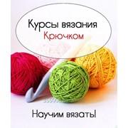 Курсы вязания в Красноярске фото