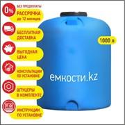 Емкость 1000 литров с бесплатной доставкой. Рассрочка 0% на 12 месяцев. фото