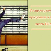 Распространение рекламной продукции в почтовые ящики фото