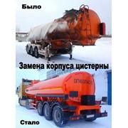 Изготовление цистерн для нефтепродуктов. фото