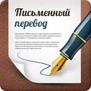 Письменный перевод с/на немецкий, французский, польский, украинский язык фото