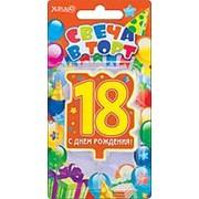 """Свеча для торта """"С Днём Рождения! 18"""" , Горчаков, картон. уп., европодвес, 52.41.157 фото"""