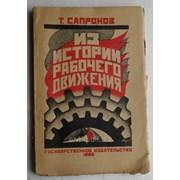 Из истории рабочего движения. Сапронов Т. фото