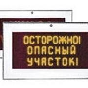 Знаки переменной информации фото