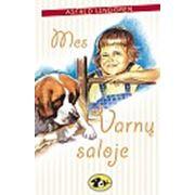 Классическая литература для детей фото