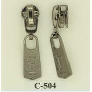 Бегунок для спиральной молнии №5, Код: С-504 фото