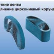 Короткие шлифовальные ленты Исполнение циркониевый корунд Z фото