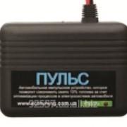 Пульс – защита аккумулятора, улучшение запуска, экономия топлива. фото