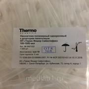 Наконечник 100-1000 мкл, 1000 шт/уп, 9401032 (Тhermo, Россия) фото