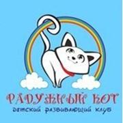 """Детский развивающий клуб """"Радужный кот"""" фото"""