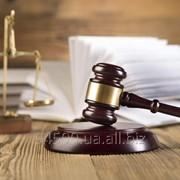 Адвокатские услуги Весёлое фото