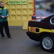 Осмотр инструментальный предрейсовый легковых автомобилей фото