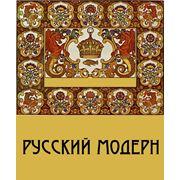 Кинофильм документальный С. Райтбург: Русский модерн (DVD) фото