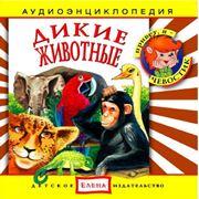 Аудиокнига для детей: Дикие животные фото