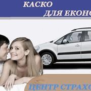 КАСКО Эконом фото