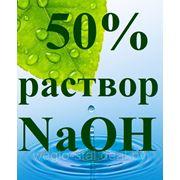 Сода каустическая (50% раствор) фото