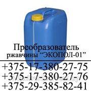 """Преобразователь ржавчины """"Экопол-01"""" фото"""