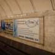Размещение наружной рекламы в метрополитене городов Украины Реклама на путевых стенах колоннах дверях на эскалаторных сводах сити-лайтах рекламных тумбах экранах и звуковая реклама фото