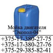 """Мойка двигателя """"Экопол-04"""" фото"""