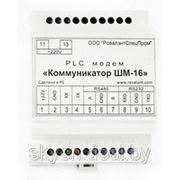 "PLC-модем ""Коммуникатор ШМ–16"". фото"