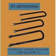 Стремянки и пальцы под рессоры 2 ПТС 4,5 и 2 ПТС-5 фото