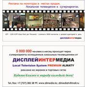 Печать глянцевых листовок 150 гр., А5 в Алматы, визитки, флаера фото
