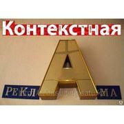 Контекстная реклама Яндекс, Google, Mail.ru, Rambler, Begun фото