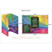 Размножение буклетов в Алматы формата А4, цветность 4+4, бумага 150 гр/м2, два фальца. Стоимость за 3000 экз. фото