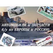 Продажа и доставка из Европы в Россию автозапчастей машинокомплектов и автомобилей б/у фото