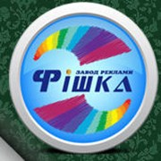 Услуги по графическому дизайну, г. Стрый, Завод рекламы Фишка, ЧП фото