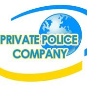 Частная Полицейская Компания на основе аналитических исследований объединила весь комплекс услуг по безопасности личности и бизнеса фото