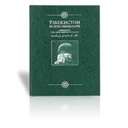 """Альбом """"Архитектурные памятники Ислама в Узбекистане"""" фото"""