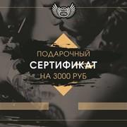 Сертификаты на услуги художественной татуировки фото