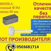 ФЭМ. Донецк. Тротуарная плитка от производителя. фото