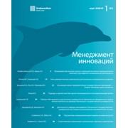 Журнал Менеджмент инноваций фото