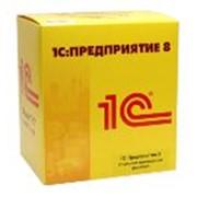 1С:Предприятие 8.0. Управление торговлей для Казахстана фото