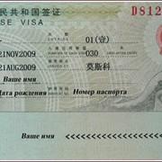 Открытие виз в Китай фото