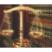 Правовые и юридические услуги в Молдове фото