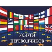 Переводы услуги переводчиков в ПМР фото