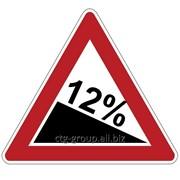 Дорожный знак Крутой спуск Пленка А комм. 1200 мм фото